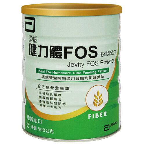熊賀康醫材 亞培健力體FOS粉狀配方 900公克 12罐箱購價6550元 含運費