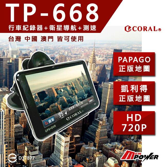【禾笙科技】送原廠後鏡頭+8G CORAL TP-668 行車紀錄器+衛星導航+測速 PAPAGO地圖 TP668