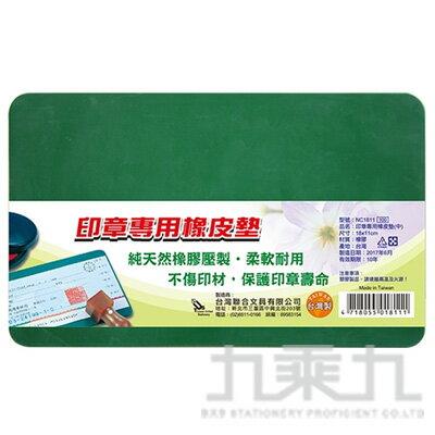台灣聯合 印章墊(中) NC1811