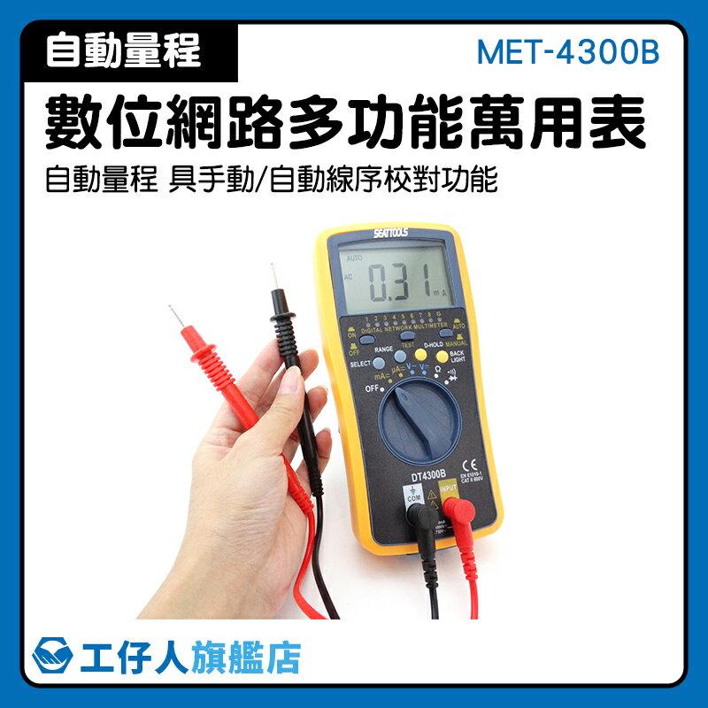 萬用表 測試工具 數位電錶 電子 數位萬用表 背光 MET-4300B