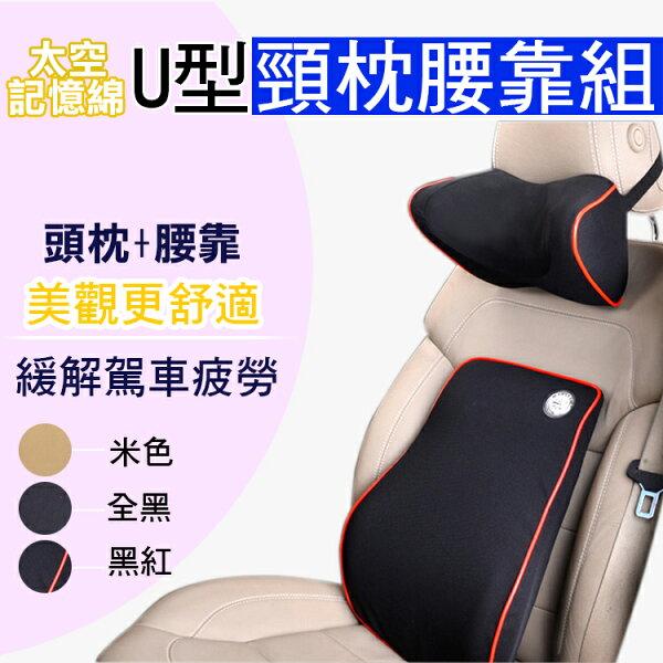 攝彩@太空記憶棉U型頸枕腰靠組記憶海綿汽車座椅頭靠枕腰墊保護脖子頸椎舒壓枕透氣材質回彈力強拆卸拉鏈枕頭腰靠