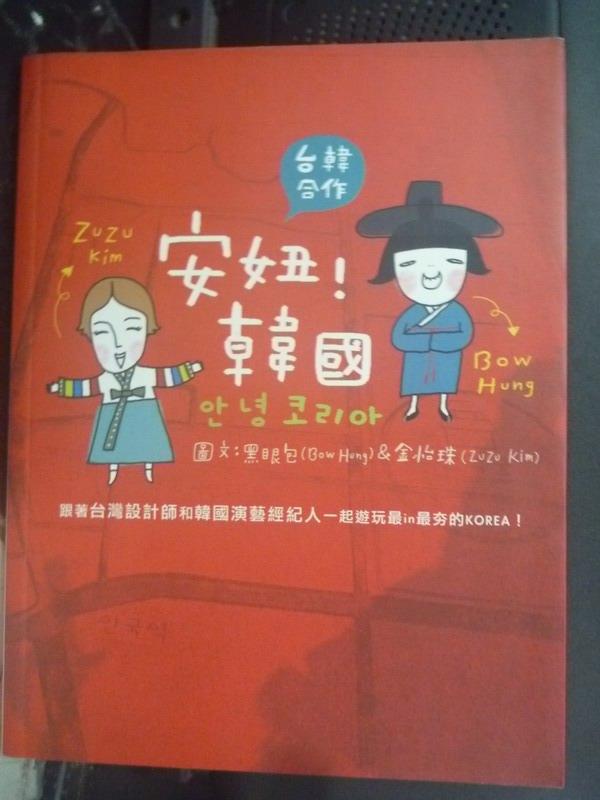 【書寶二手書T2/旅遊_XGM】安妞!韓國_黑眼包