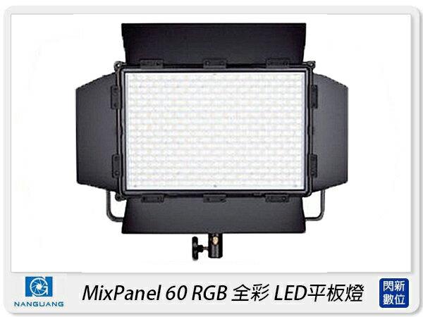 【滿3000現折300+點數10倍回饋】NANGUANG 南冠/南光 MixPanel 60 LED RGB 全彩 LED平板燈 可調色溫 可換色 特效模式