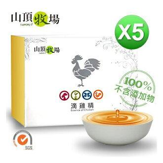 【山頂牧場】原味滴雞精(5 盒組 / 60 ml * 50 包)SGS檢驗合格,免運費優惠中!