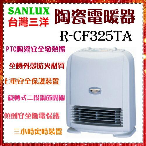 【台灣三洋】陶瓷電暖器《R-CF325TA》台灣精品*大廠牌品質優.全新保固1年