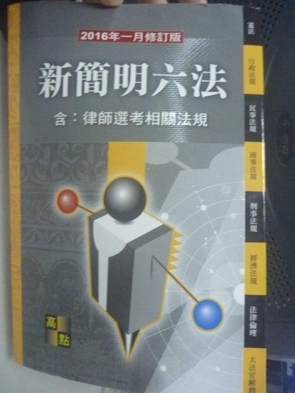 【書寶二手書T7/大學法學_LKN】2013新簡明六法實用小法典_原價380_高點來勝文化