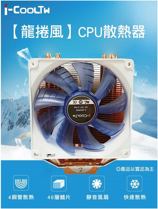 CP值冠軍 原廠公司貨  i-CoolTW龍捲風CPU散熱器 CPU 風扇 電腦組裝 機殼 原廠風扇 0