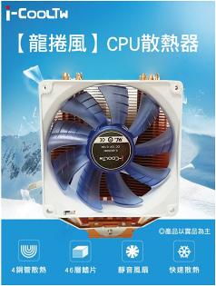 CP值冠軍原廠公司貨i-CoolTW龍捲風CPU散熱器CPU風扇電腦組裝機殼原廠風扇