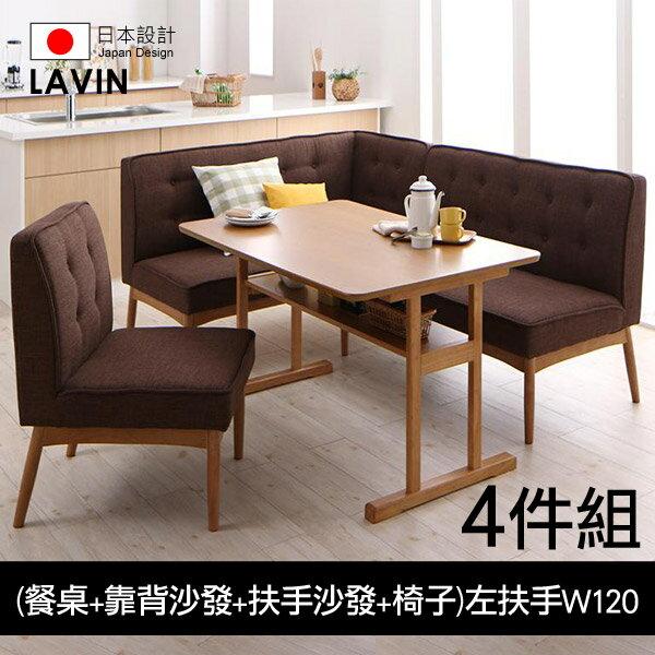 【LAVIN】日本設計北歐設計客餐廳家具組_4件組(餐桌+靠背沙發1張+扶手沙發1張+椅子1張)左扶手W120 - 限時優惠好康折扣