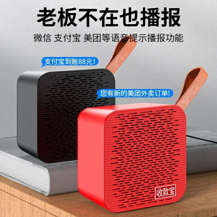 微信二維碼收錢語音播報器無線網支付寶提示大音量喇叭藍牙音響wifi 果果輕時尚