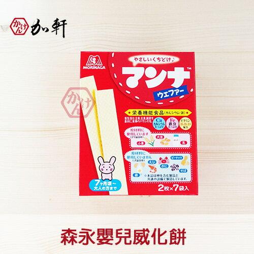 《加軒》日本森永嬰兒威化餅(效期2017.04.30)