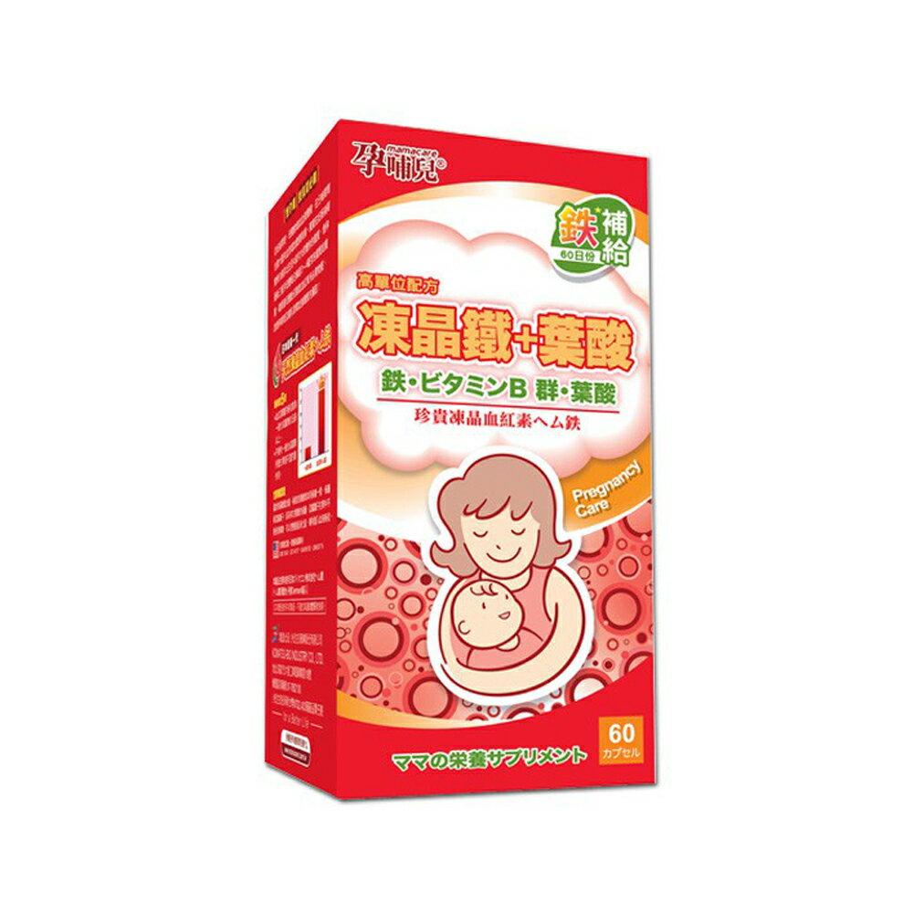 孕哺兒 高單位凍晶鐵+葉酸膠囊 (60粒). 618購物節