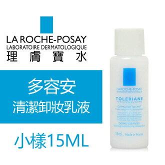 15ml理膚寶水多容安清潔卸妝乳液15ml 2018/04 文標 PG美妝