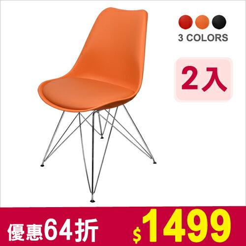 【尚優家居】朵妮拉休閒椅/餐椅/辦公椅/造型椅-1組2入(紅色)