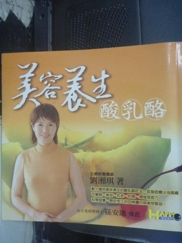 【書寶二手書T2/養生_HCV】美容養生酸乳酪_劉湘琪