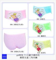 [10件組  $36/件]  7-11歲卡通印花棉質女童三角內褲  適合腰圍 54-64 cms