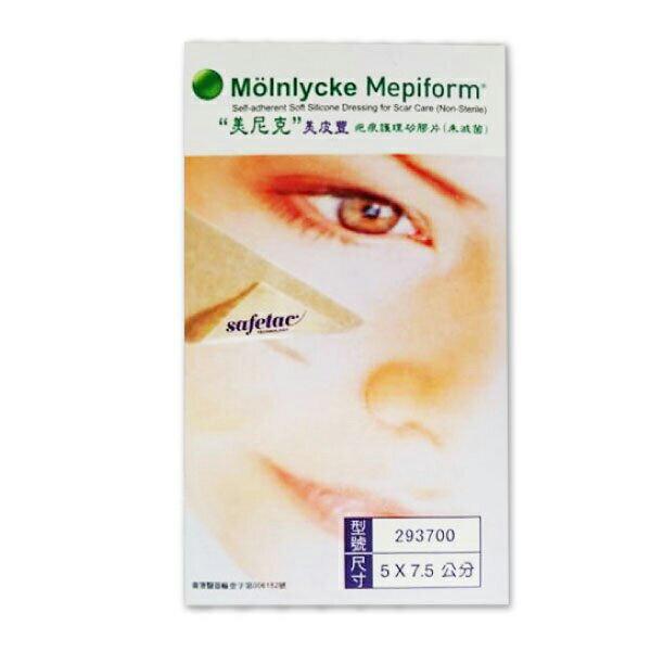 專品藥局 美皮豐 疤痕護理矽膠片 5x7.5cm 【2002515】 1