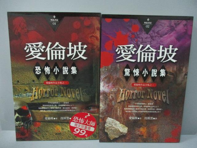 【書寶二手書T5/一般小說_MMG】愛倫坡恐怖小說集_愛倫坡驚悚小說集_共2本合售