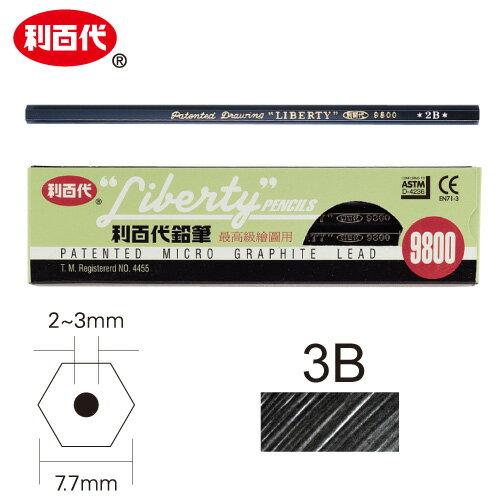 【利百代】 9800 3B繪圖鉛筆(12支/盒)