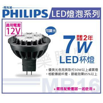 PHILIPS飛利浦 LED 7W 3000K 黃光 36度 12V 可調光 MR16 杯燈  PH520219
