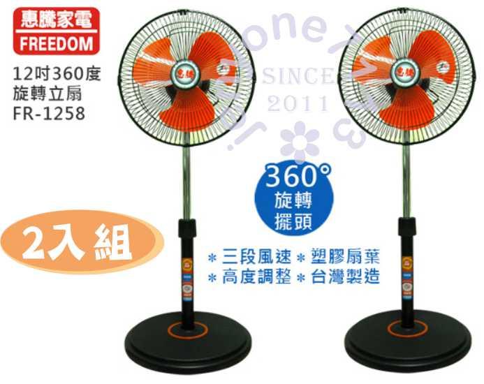(超值2入組)【惠騰】12吋360度旋轉立扇 FR-1258