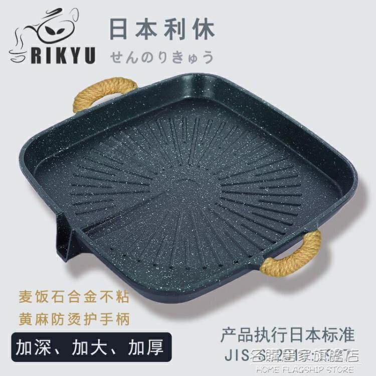 RIKYU日本利休電磁爐用烤盤家用麥飯石不粘燒烤肉鍋卡式爐燃氣灶