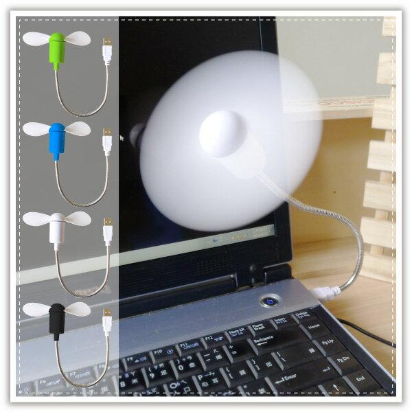 【aife life】USB蛇管小風扇/可彎曲USB風扇/軟管風扇/迷你小風扇/安全風扇/可接行動電源