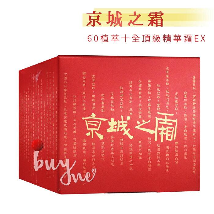 牛爾 京城之霜 60植萃十全頂級精華霜EX 50g/瓶【buyme】