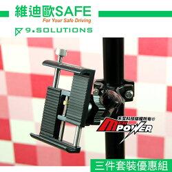 【免運費】維迪歐 9.SOLUTIONS 三件套裝優惠組 支架 專業套件組 相機 手機 運動攝影機【禾笙科技】