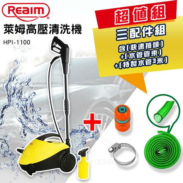 【現貨】【送配件3件組】Reaim萊姆高壓清洗機HPI-1100汽車美容打掃清洗洗車機沖洗機