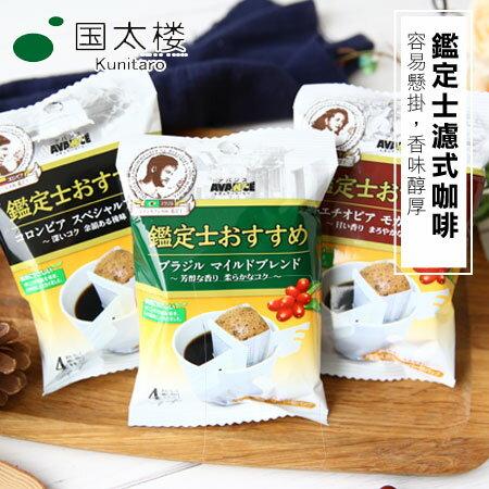 日本 國太樓 鑑定士濾式咖啡 (4入) 30g 咖啡 摩卡 濾掛咖啡 濾泡式 掛耳咖啡 沖泡飲品【N102622】