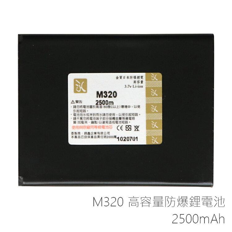 鴻海 InFocus M320 專用 高容量電池/防爆高容量電池