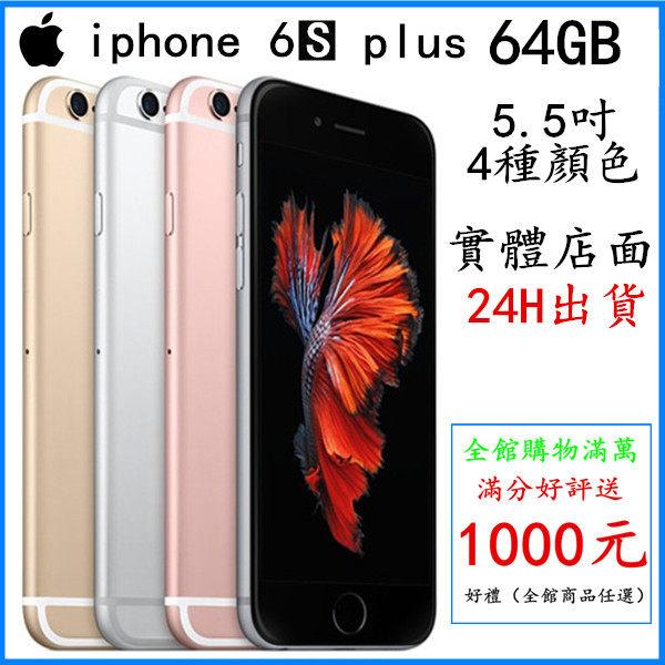 【保固1年 保固期內直接換新品】apple/蘋果 正品 iPhone 6S Plus 64G 太空灰/土豪金/玫瑰金另有128G 送千元好禮
