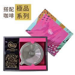 組合優惠 [ 雙層不鏽鋼濾網+咖啡豆 ] (極品系列,禮盒)