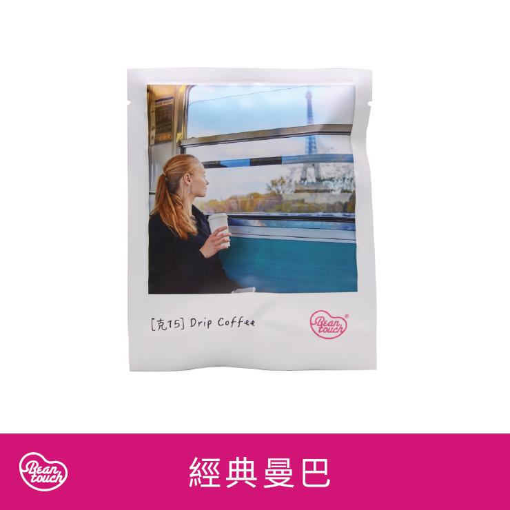 濾掛式掛耳咖啡包[克15] Drip Coffee(10入)-經典曼巴・印尼+巴西・中深烘焙