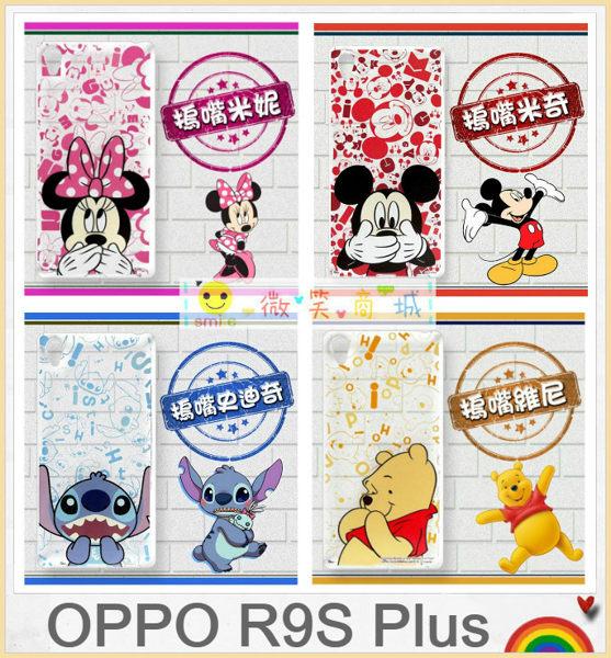 OPPO R9s Plus 迪士尼 摀嘴系列 軟膠透明殼 彩繪手機殼 保護殼 手機套 透明殼 軟殼 殼