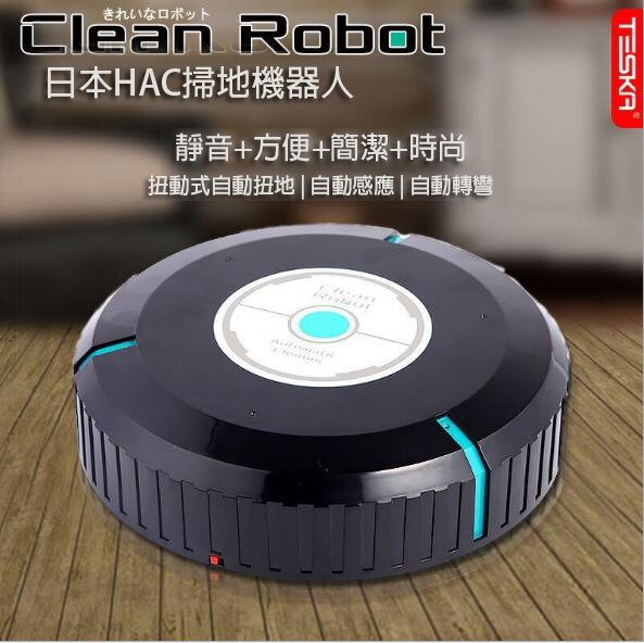 ~省錢博士~AUTO CLEANER ROBOT HAC掃地機器人玩具   自動感應掃地懶