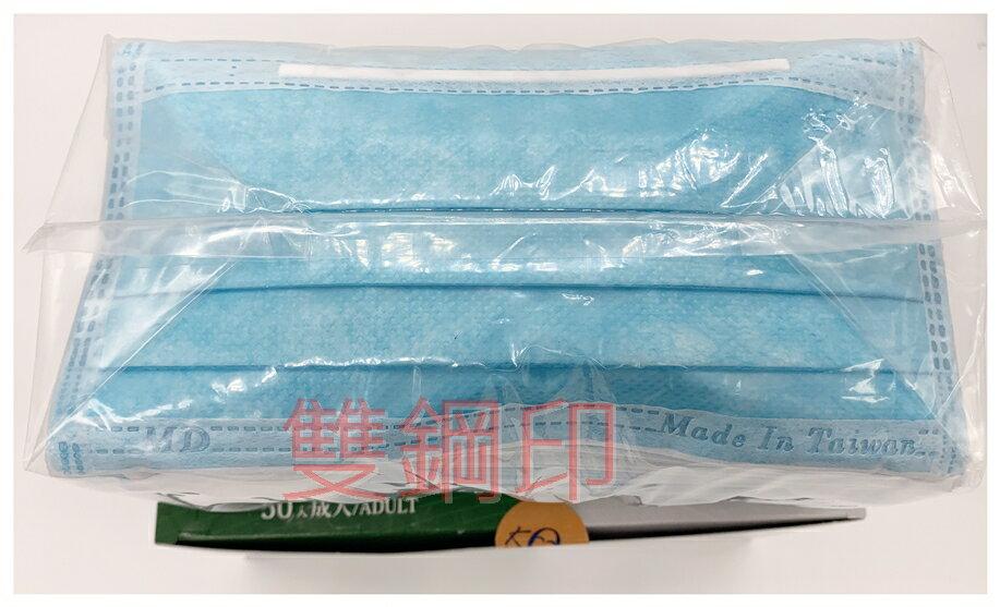 (雙鋼印)宏瑋 醫用平面口罩50枚/盒 湖水藍 原廠授權公司正貨
