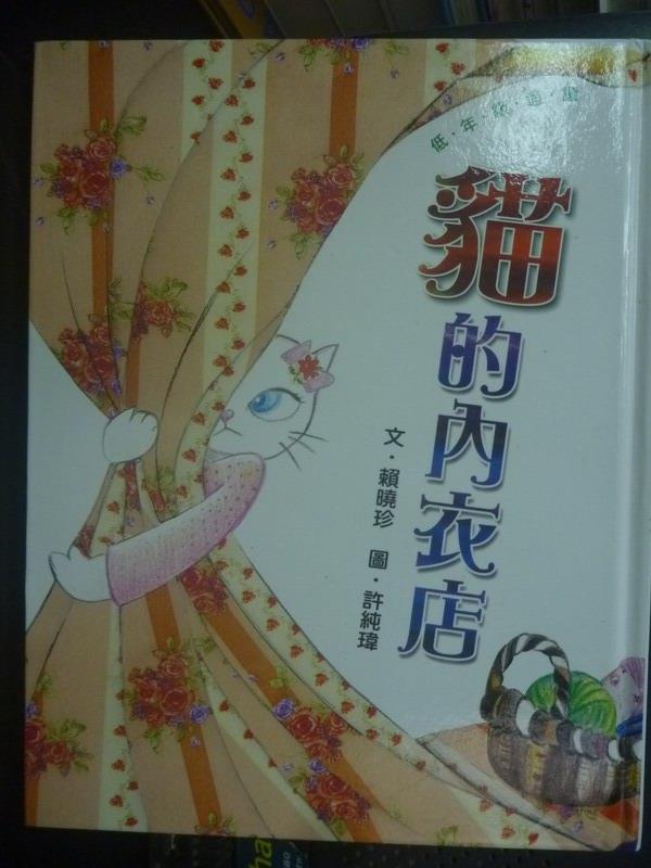 【書寶二手書T3/兒童文學_HAD】貓的內衣店_賴曉珍