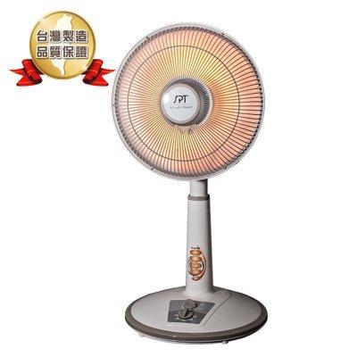 尚朋堂 鹵素電暖器 SH-8050T