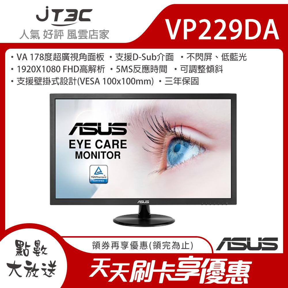 ASUS 華碩 22型 VP229DA 超廣角面板低藍光護眼液晶螢幕顯示器