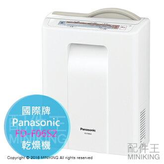 【配件王】日本代購 一年保 Panasonic 國際牌 FD-F06S2 乾燥機 烘乾機