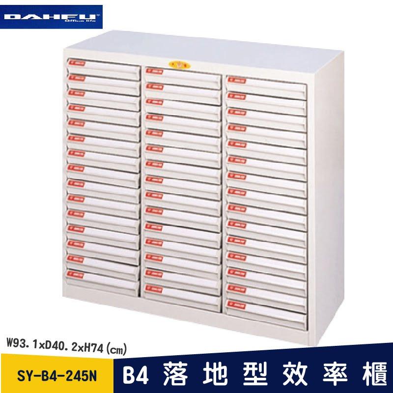◎分層好整理◎ SY-B4-245N B4落地型效率櫃 文件櫃 資料櫃 整理盒 抽屜收納櫃【大富】