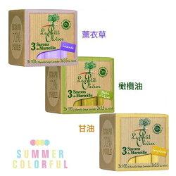 法國 【小橄欖樹】馬賽香皂 橄欖油/薰衣草/甘油 (100g 3入)【Miss.Sugar】【J000399】