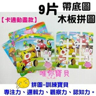 9片 帶底圖 卡通動畫 木板拼圖、木製拼圖、木質拼圖、木製玩具、益智玩具、手抓拼板、唯你寶貝