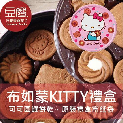 【豆嫂】日本零食Bourbon凱蒂貓Kitty禮盒附精美提袋(奶油可可)*新包裝上市★5月宅配$499免運★