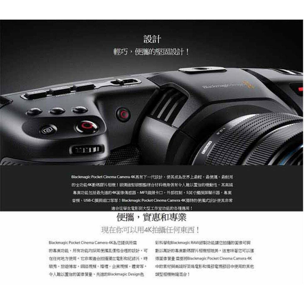 【eYe攝影】Blackmagic Pocket Cinema Camera 4K 專業攝影機 MFT接環 BMPCC