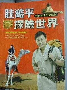 【書寶二手書T1/旅遊_WGR】眭澔平探險世界-神秘古文明探險記_眭澔平