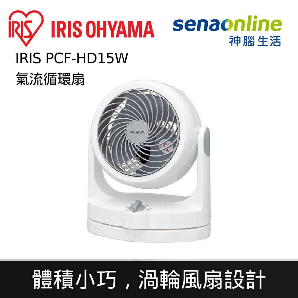 【 兩入更便宜! 】 IRIS PCF-HD15W HD15W 氣流循環扇 神腦生活