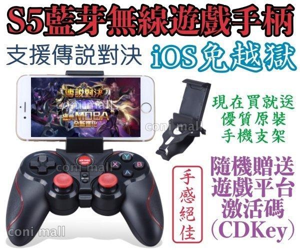 【coni shop】S5藍芽無線遊戲手柄 傳說對決 蘋果 免越獄 手機搖桿 手機遊戲手柄 藍牙 手游 兼容安卓蘋果電腦
